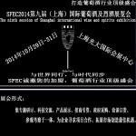 2014上海葡萄酒展览会