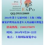 2014年秋季上海康复护理及老年人用品辅具展