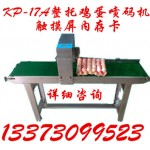 广州鸡蛋喷码机,惠州鸡蛋喷码机价格