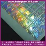 全息激光标、纸类标签全息防伪商标、防伪印刷