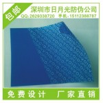 蓝色揭开VOID字防伪标、高难度防伪标识,高难度防伪印刷