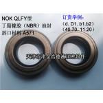 QLFY型日本油封供应 农机用QLFY型NOK油封批发