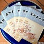 濮阳市升晨彩印 商业折页