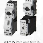 穆勒电动保护器,马达开关全国一级代理,河南总代理PKZMC