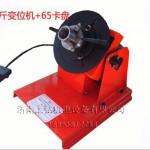 10公斤小型变位机 焊缝焊接变位机 通孔焊接变位机