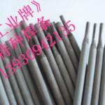 纯碳化钨合金耐磨焊条电焊条