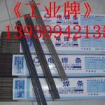 高铬铸铁堆焊焊条