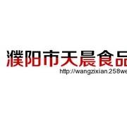 濮阳市天晨食品有限公司