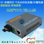 深圳市恒拓致远通信传输qy8千亿国际多模双纤千兆收发器
