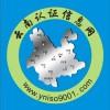 ISO9001怎么认证?
