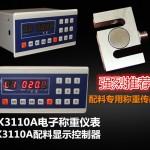 开封哪里有搅拌站配料称重控制显示器XK3110A配料控制仪表