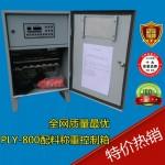 商丘哪卖XK3110APLY-800搅拌站配料机用配料控制箱