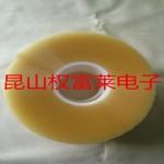 模切排废胶带 光电撕膜胶带