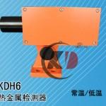 热金属检测器KDH6