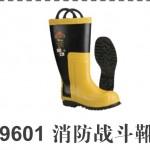 美国雷克兰9601经典消防战斗靴