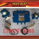 ZPC-127矿用触控自动洒水降尘装置