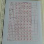 初学者 儿童笔划水写布 万次水写书法练习布仿宣水写布 推广