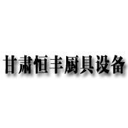甘肅恒豐廚具設備有限責任公司