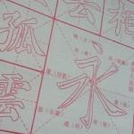 文房四宝套装/第五宝礼品套装 送临摹字贴和毛笔 水写布 厂