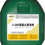 西北混凝土再浇剂厂家销售J302混凝土再浇剂价格美丽任性推出