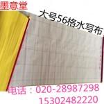 厂家直销 1.5米空白万次水写布 毛笔书法绘画练习套装