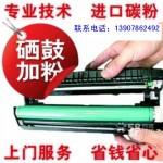 南宁打印机修理公司电话 南国花园商城惠普打印机加墨换硒鼓