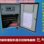 江苏哪卖PLY-800配料控制箱称重控制电脑柜配料控制系统