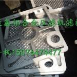铸铝板框式压滤机,铝合金板框式过滤机厂家直销