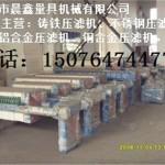 不锈钢厢式压滤机生产厂家,厢式过滤机直销处