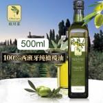 欧盟标准孕妇除妊娠纹天然野生有机橄榄油(西班牙进口)