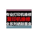 南宁维修理光一体机|上门修夏普复印机|打印机/加粉墨|江南区