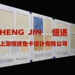 上海恒进硅藻泥色卡制作、上海恒进硅藻泥色卡样板 木门色卡印刷