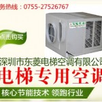 电梯专用空调www.dongling100.com