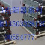 MRD-ZX系列电阻器 不锈钢电阻器 管型电阻器中性点电阻器