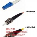 单芯/双芯/4芯/6芯铠装光缆SC/LC/ST/FC光纤跳线
