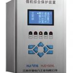 供应江西华健高性能ASL-441数字线路保护测控装置