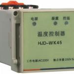 江西华健HJWS-K45凝露控制器