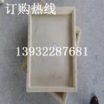 平路缘石塑料模具