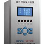 供应江西华健高性能HJD112FC-发电机差动保护装置