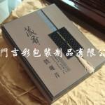 红茶礼盒包装