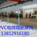 供应PVC电焊遮光屏[济南、威海、烟台、日照]