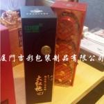 烟条型茶叶盒