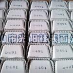 光阳社供应白蜡