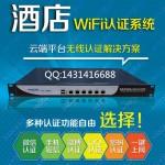微信认证上网,微信关注公众号一键上网,wifi认证路由器