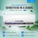 美的1.5匹家用 挂壁式冷暖变频无氟环保空调