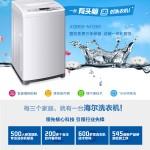 海尔 XQB60-M1269 6公斤 波轮洗衣机