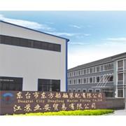 江苏省东台市东方船舶装配有限公司