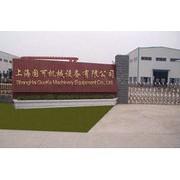 上海国可机械qy8千亿国际有限公司