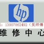HP打印机一体机传真机南宁金牌维修售后上门加粉墨粉
