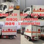 生产销售易燃气体厢式运输车